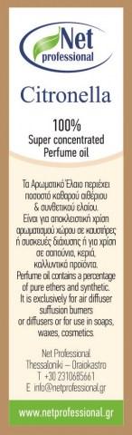 Αιθέριο Έλαιο Σιτρονέλλα (Ιδανικό για την απομάκρυνση Κουνουπιών & Σκνιπών)
