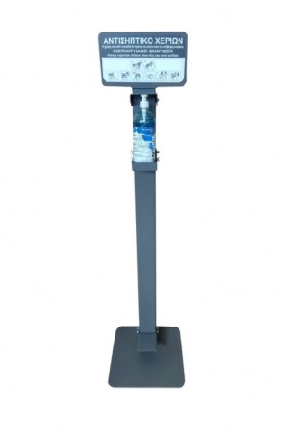 Βάσεις Απολυμαντικών Βαρέως Τύπου Ποδοκίνητη (Δώρο το πρώτο προϊόν Υγρή Αλκοόλη 500ml)